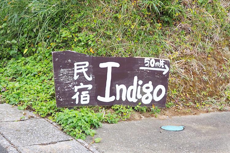 インディゴへの目印2